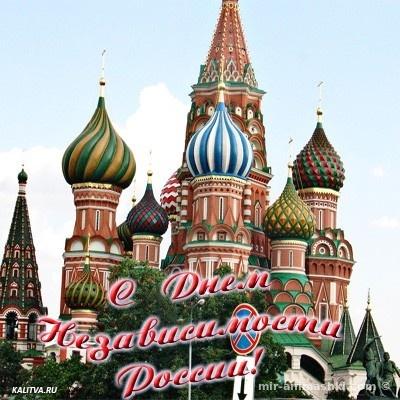 С днём России 12 июня - С днем России поздравительные картинки