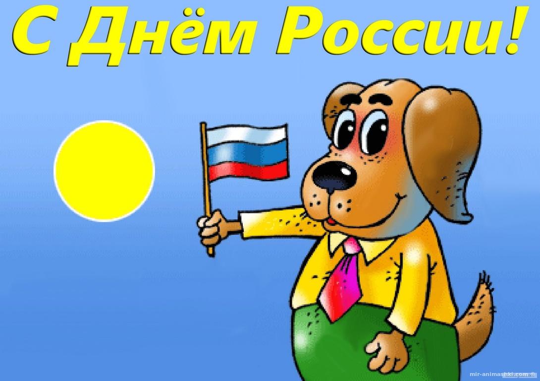 Детская картинка ко дню России - С днем России поздравительные картинки