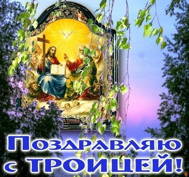Поздравляю с Троицей - С Троицей поздравительные картинки