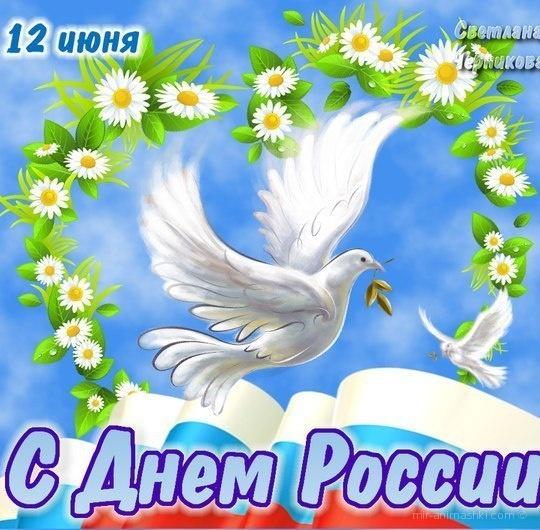 Поздравление с Днём России в картинках - С днем России поздравительные картинки