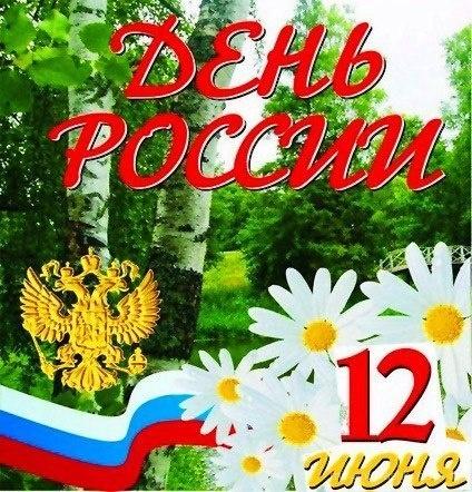 Поздравления с Днем России - С днем России поздравительные картинки
