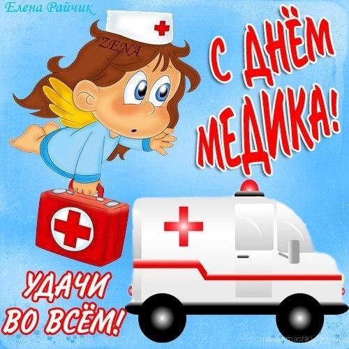 Весёлая открытка медицинским работникам - С днем медика поздравительные картинки