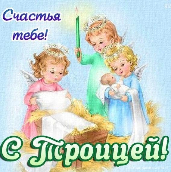 С днём св. Троицы - С Троицей поздравительные картинки