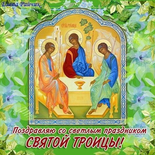Поздравляю с праздником Святой Троицы - С Троицей поздравительные картинки