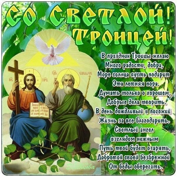 Картинка со святой Троицей - С Троицей поздравительные картинки