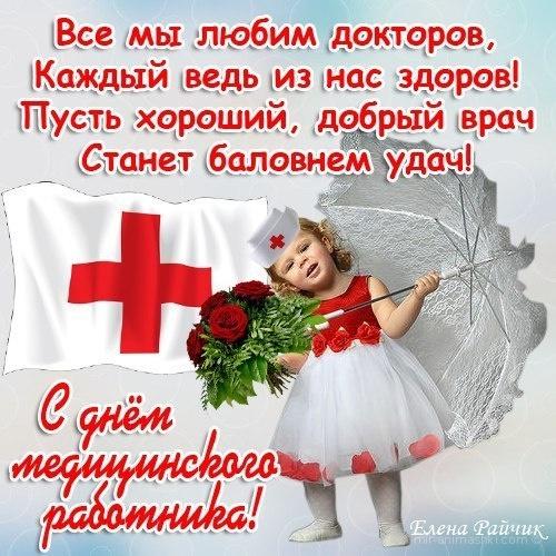Поздравляю с Днем Медика - С днем медика поздравительные картинки