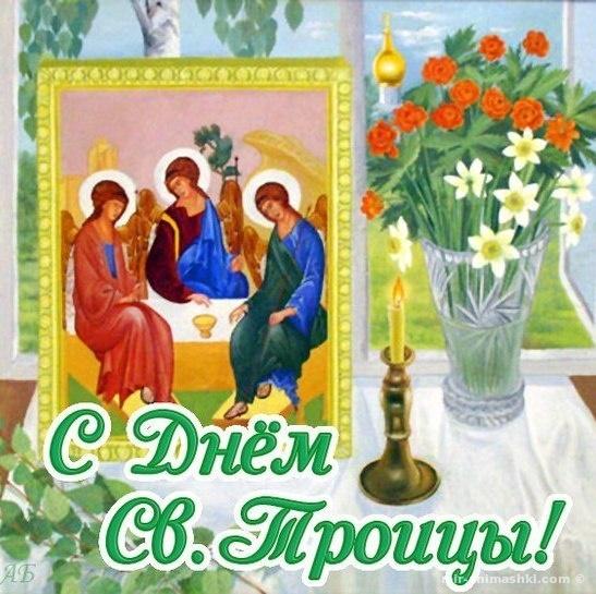 Открытки с днем Святой Троицы - С Троицей поздравительные картинки