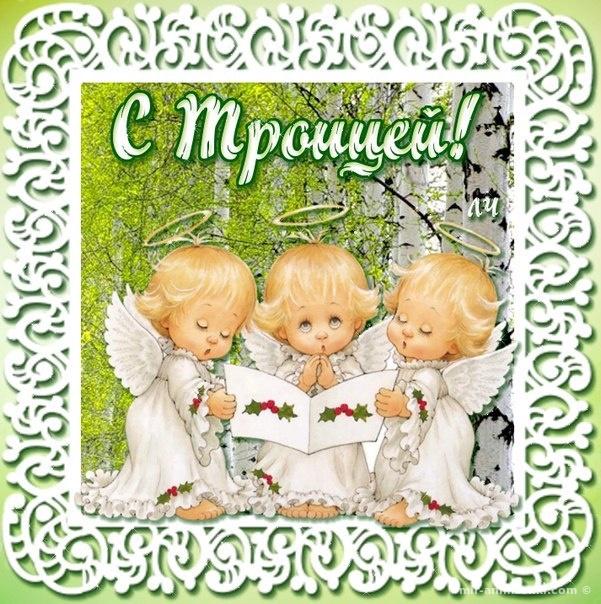 Поздравляю со светлым праздником Святой Троицы - С Троицей поздравительные картинки