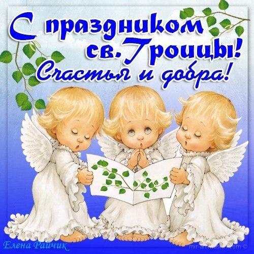 С праздником св. Троицы - С Троицей поздравительные картинки
