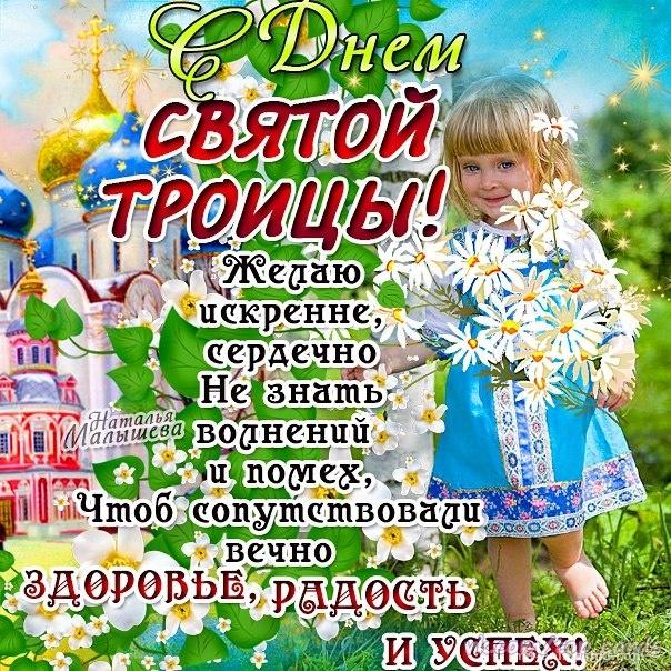 Детская поздравления с Троицей - С Троицей поздравительные картинки