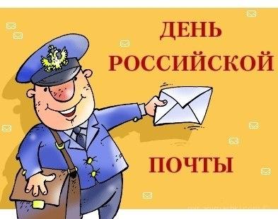 Поздравления с Днём российской почты - С днем почты России поздравительные картинки