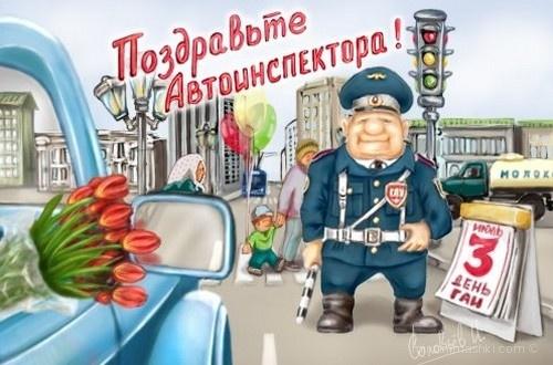 Поздравление автоинспертору - С днем ГИБДД поздравительные картинки