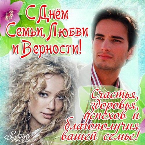 Всероссийский день семьи, любви и верности - С днем семьи, любви и верности поздравительные картинки