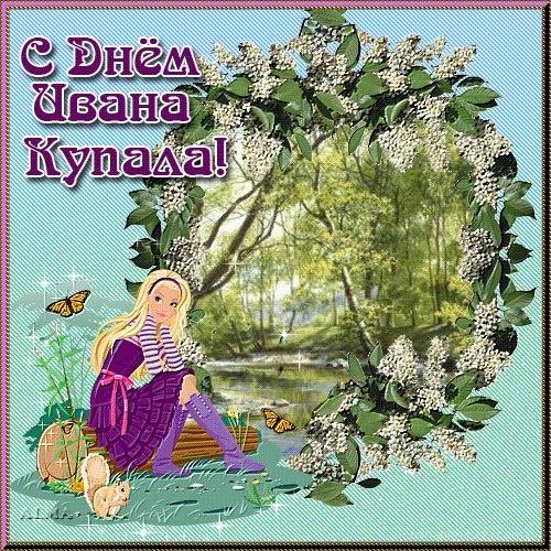 Поздравления с днем Ивана Купалы - С днем Ивана Купалы поздравительные картинки