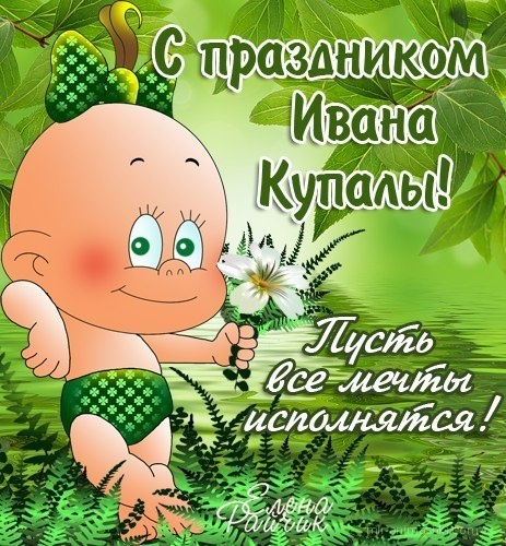 Праздник Ивана Купалы - С днем Ивана Купалы поздравительные картинки