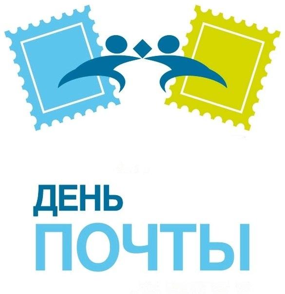 Дня работников российской почты - С днем почты России поздравительные картинки