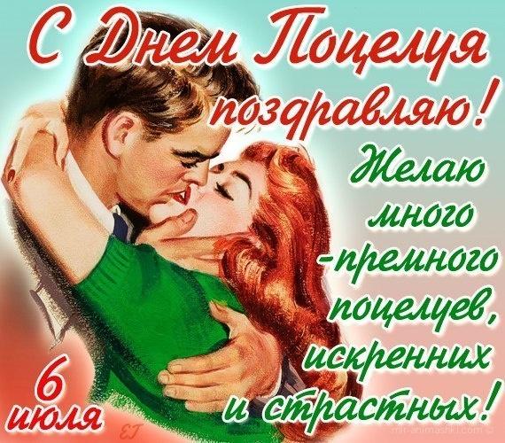 С днём поцелуя поздравляю - С днем поцелуя поздравительные картинки