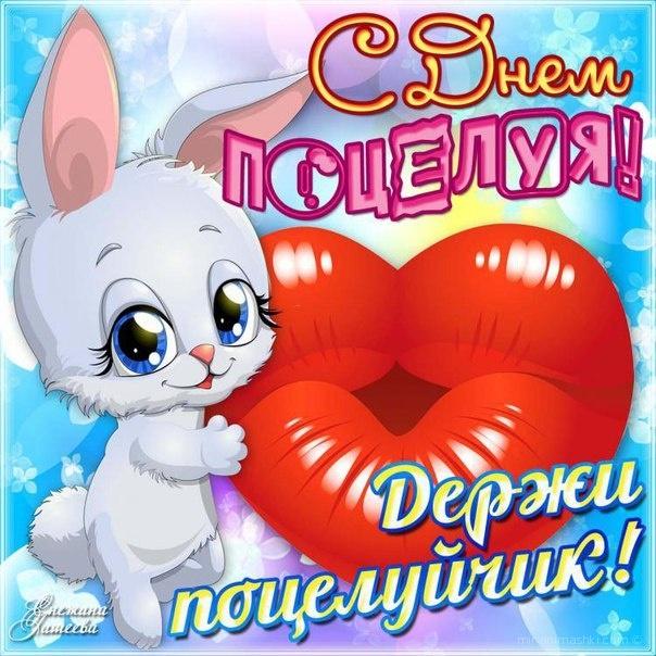 С днём поцелуя вас поздравляю - С днем поцелуя поздравительные картинки