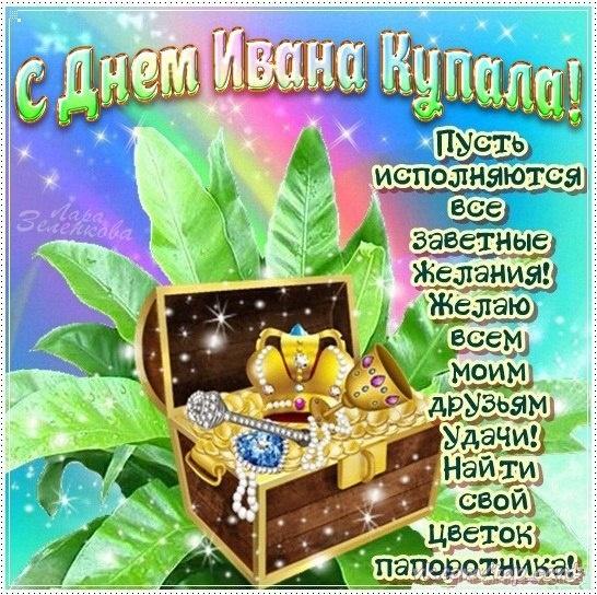 7-е июля праздник Иван Купала - С днем Ивана Купалы поздравительные картинки