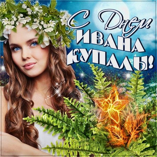 Плетите венки на Ивана-купала - С днем Ивана Купалы поздравительные картинки