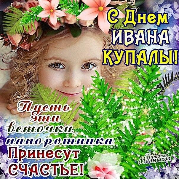 Открытки на день Ивана Купала - С днем Ивана Купалы поздравительные картинки