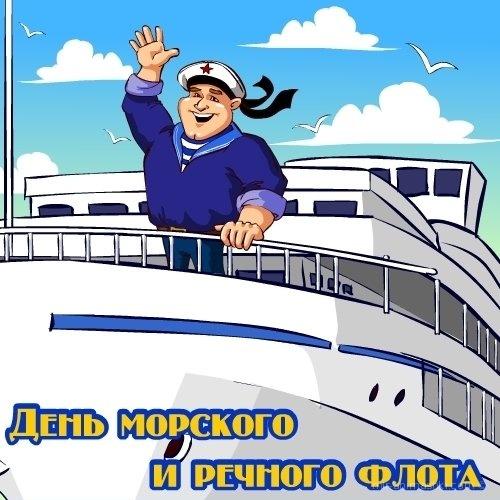 С днем работника морского и речного флота открытка - С днем морского и речного флота поздравительные картинки