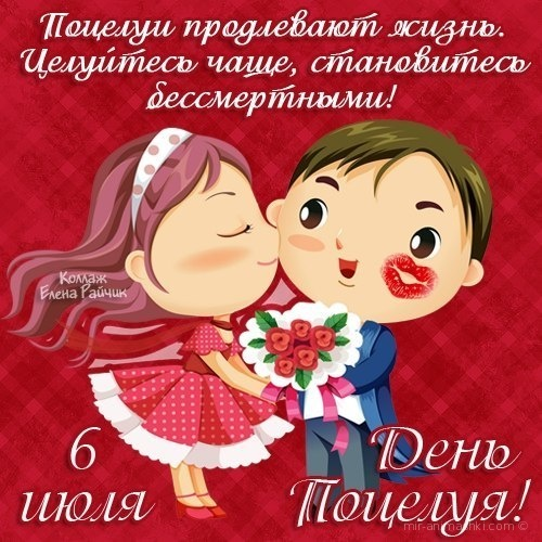 Нежный поцелуй - С днем поцелуя поздравительные картинки