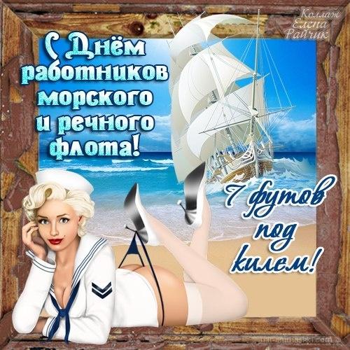С днём  морского и речного флота - С днем морского и речного флота поздравительные картинки