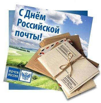 Картинки с Днем Российской Почты - С днем почты России поздравительные картинки