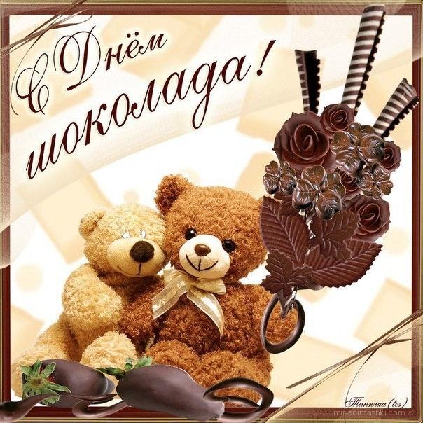 Шоколадные букеты - С всемирным Днем Шоколада поздравительные картинки