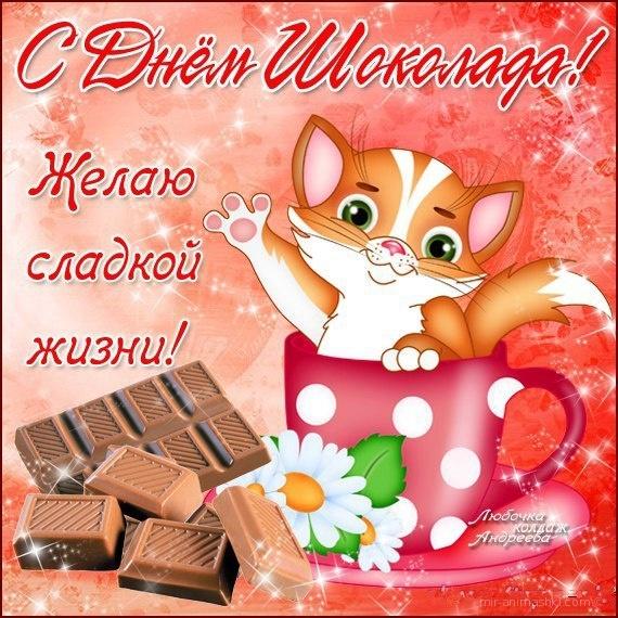 С Праздником шоколада - С всемирным Днем Шоколада поздравительные картинки