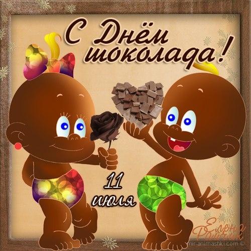 С днём шоколада 11 июля - С всемирным Днем Шоколада поздравительные картинки