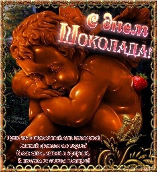 Шоколадный ангел - С всемирным Днем Шоколада поздравительные картинки