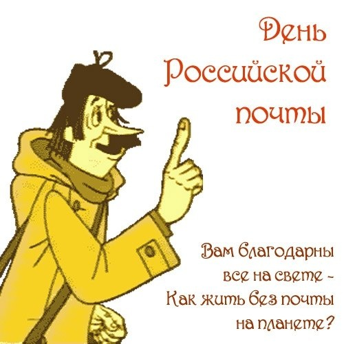 Поздравления с Днём почты в картинках - С днем почты России поздравительные картинки