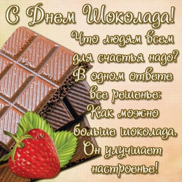 Пожелания на день шоколада - С всемирным Днем Шоколада поздравительные картинки