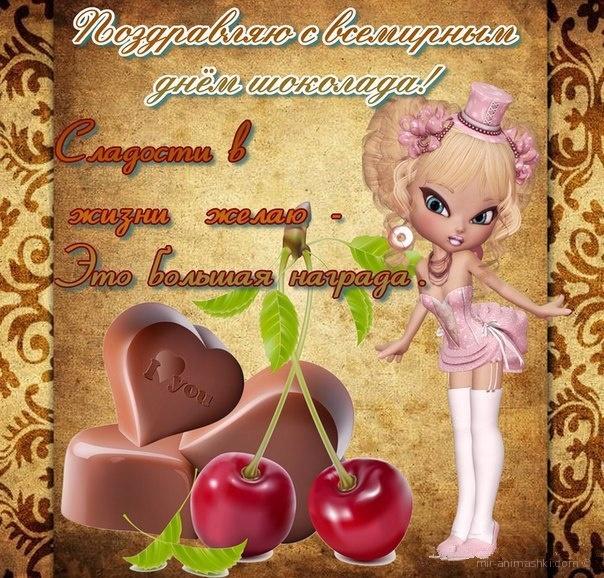 Поздравляю с всемирным днём шоколада - С всемирным Днем Шоколада поздравительные картинки