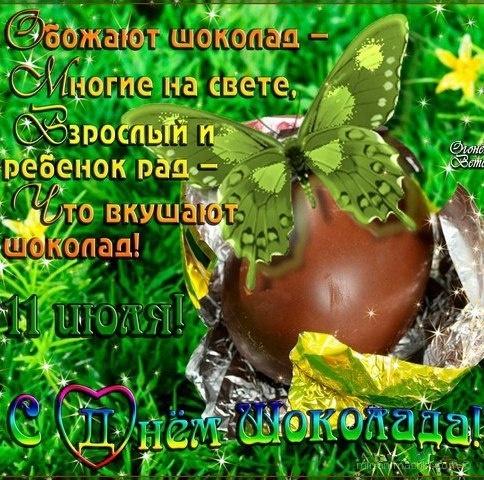 Летний праздник шоколада - С всемирным Днем Шоколада поздравительные картинки