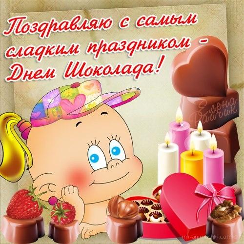 С днем шоколада поздравительная открытка - С всемирным Днем Шоколада поздравительные картинки