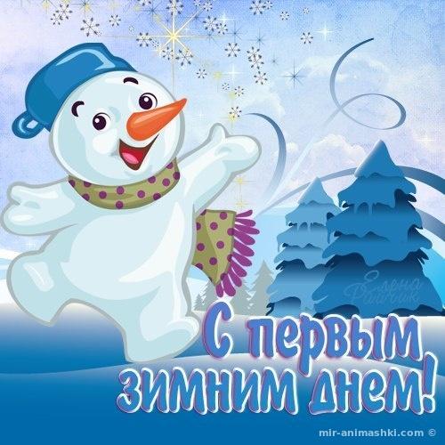 С первым зимним днём - Зима поздравительные картинки