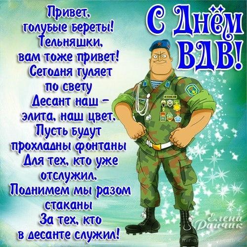 Поздравления с днем ВДВ - С днём ВДВ (Воздушно-десантных войск) поздравительные картинки