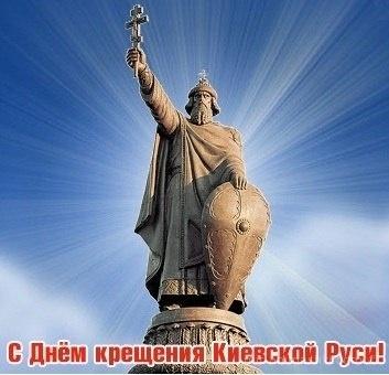 Поздравления с днем Крещения Руси - Религиозные праздники поздравительные картинки
