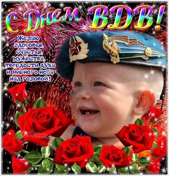 День ВДВ поздравления - С днём ВДВ (Воздушно-десантных войск) поздравительные картинки