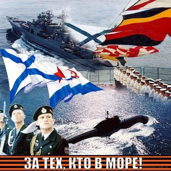 Поздравляем с Днем ВМФ - С днем ВМФ (Военно-Морского Флота) поздравительные картинки