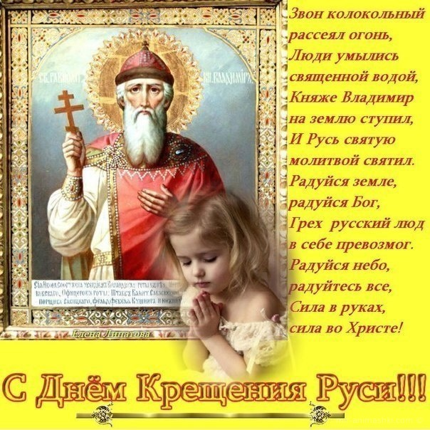 Картинки с днем Крещения Руси - Религиозные праздники поздравительные картинки