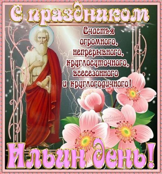 Праздник Ильи - С днём пророка Ильи поздравительные картинки