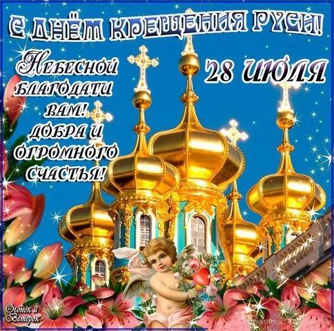 Поздравления с крещением руси - Религиозные праздники поздравительные картинки
