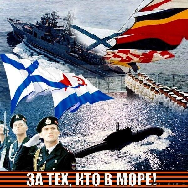 За тех, кто в море - С днем ВМФ (Военно-Морского Флота) поздравительные картинки