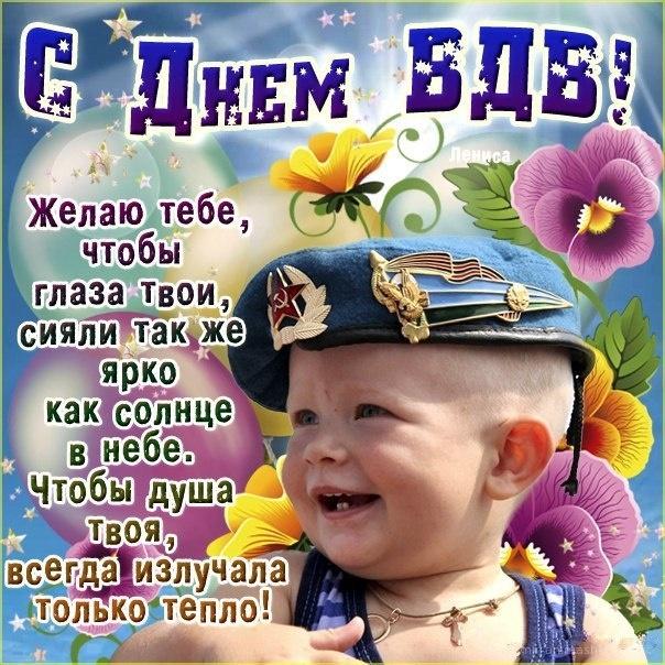 Прикольные картинки День ВДВ - С днём ВДВ (Воздушно-десантных войск) поздравительные картинки