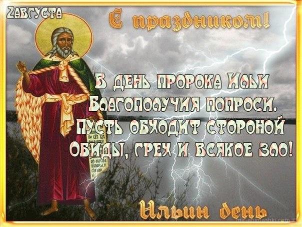День Святого Ильи - С днём пророка Ильи поздравительные картинки
