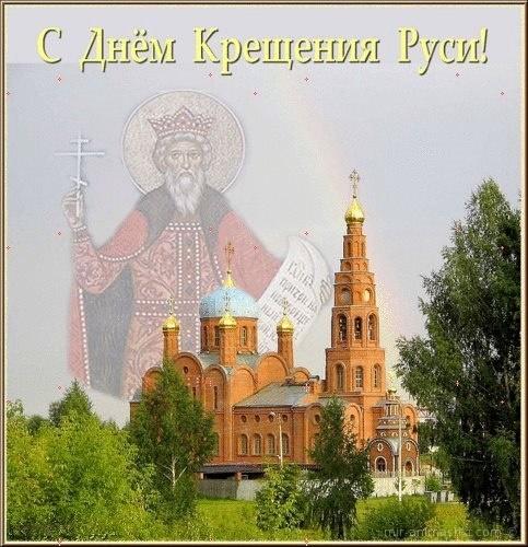 Крещении Руси в картинках - Религиозные праздники поздравительные картинки